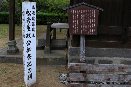 重政公御祭祀の祠-2