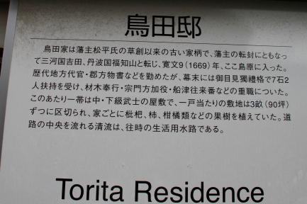 鳥田邸-3