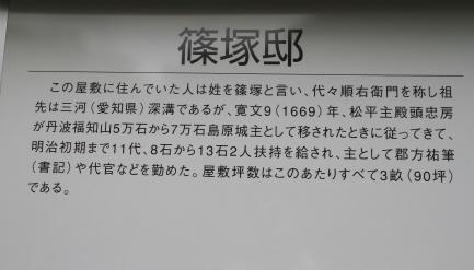 篠塚邸-2