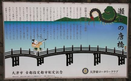 瀬田の唐橋-5