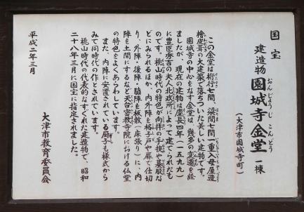 国宝 金堂-2
