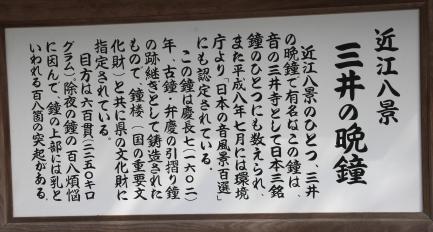三井の晩鐘-5