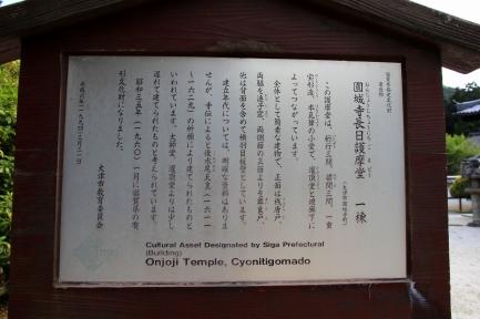 長日護摩堂-2