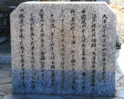 大津そろばん顕彰碑-4
