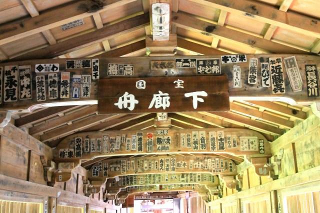 重文・舟廊下-3