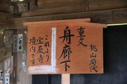 重文・舟廊下-6