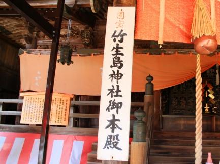 竹生島神社-1
