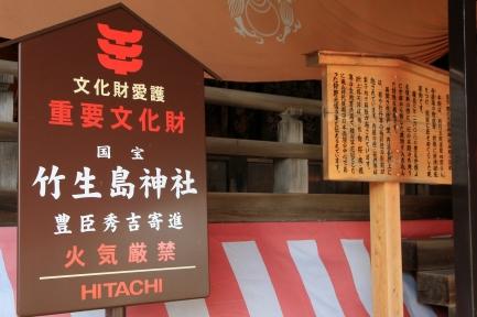 竹生島神社-2