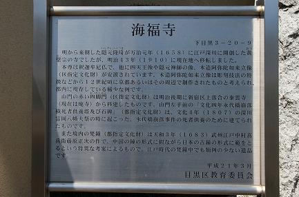 海福寺-3