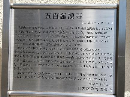 五百羅漢寺-3