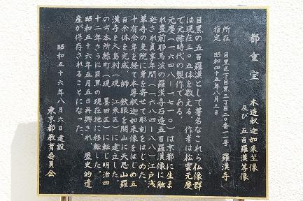 五百羅漢寺-4