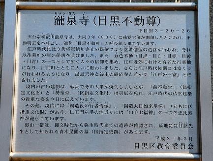 目黒不動尊-2