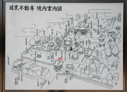 目黒不動尊-3