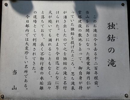目黒不動尊-5