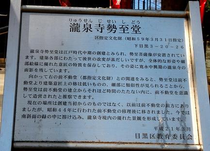 目黒不動尊-11