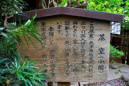 旧竹林院-13