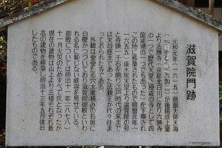 滋賀院門跡-5