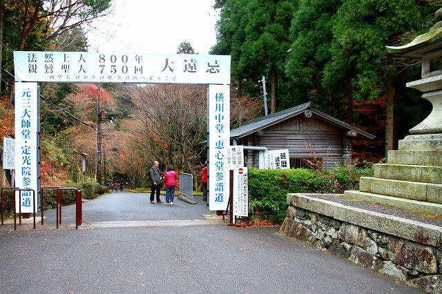 横川地区入口