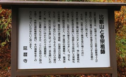 比叡山と各宗祖師