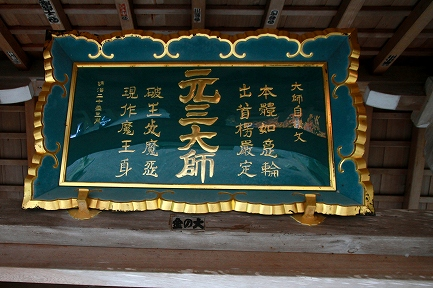元三大師堂-6
