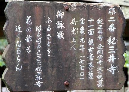紀三井寺-2