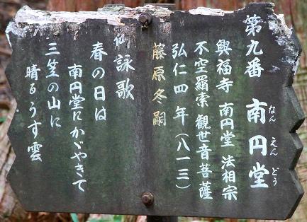 南円堂-2