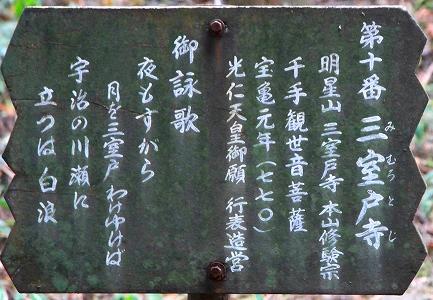 三室戸寺-2