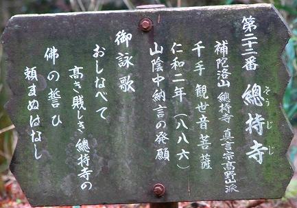 總持寺-2