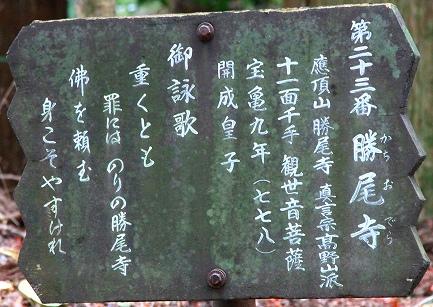 勝尾寺-2