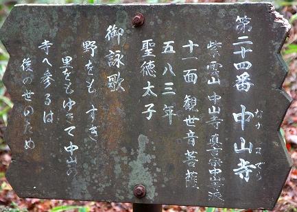 中山寺-2