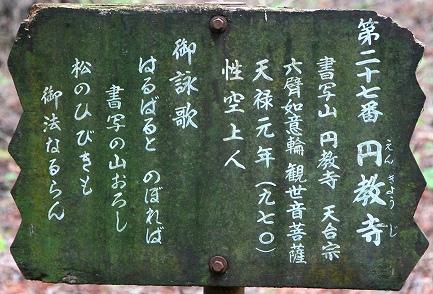 円教寺-2