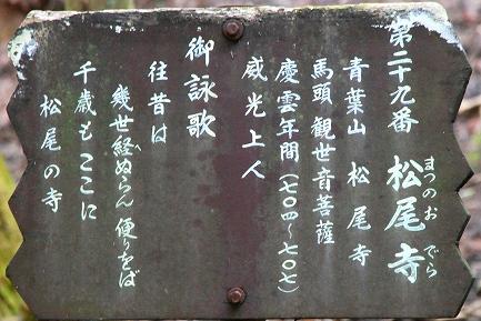 松尾寺-2