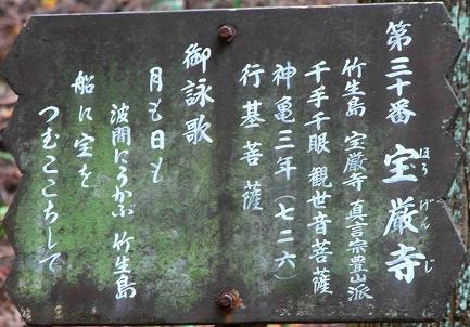 宝厳寺-2