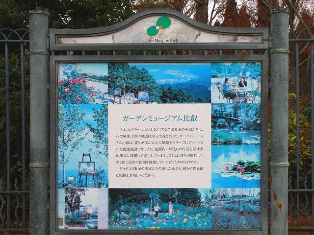 ガーデンミュージアム比叡-2
