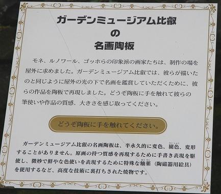 ガーデンミュージアム比叡-3