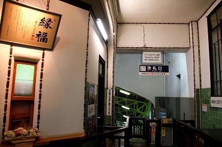 延暦寺駅改札口