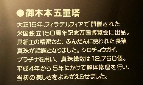 御木本五重塔-4