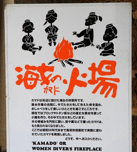 海女の火場-2