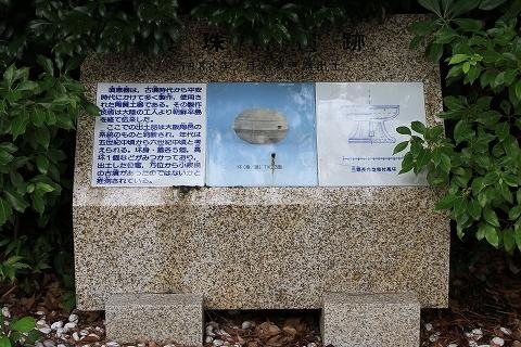真珠島遺跡