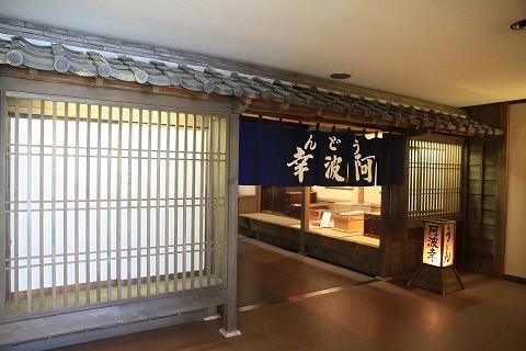 御木本幸吉記念館-2