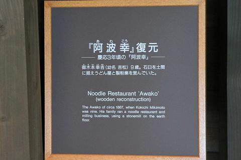 御木本幸吉記念館-3