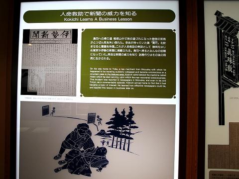 御木本幸吉記念館-11
