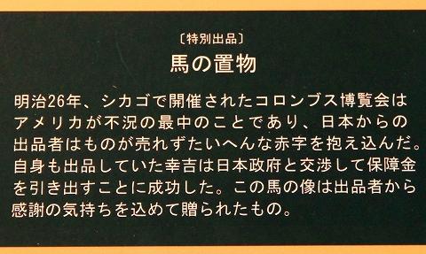 御木本幸吉記念館-7