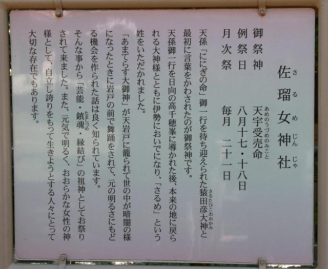 佐瑠女神社-2