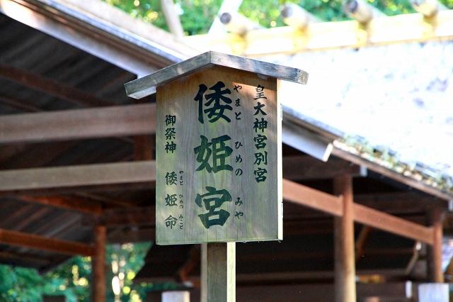 倭姫宮-9