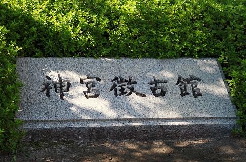 神宮徴古館-2