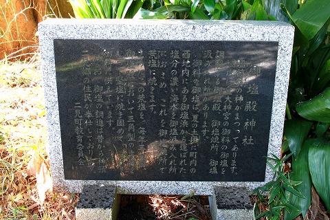 御塩殿神社-2