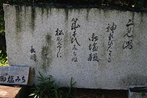 御塩殿神社-3