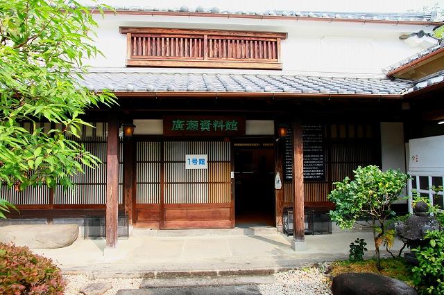 廣瀬資料館-3