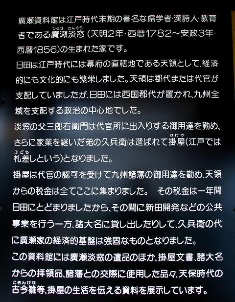 廣瀬資料館-4
